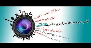 مسابقه عکاسی مجله تصویری خانه عکس